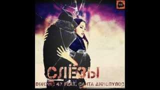 Dino MC47 feat. Santa -- Слезы