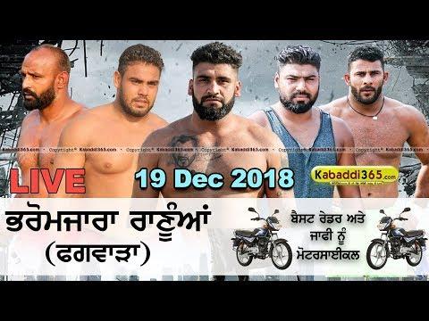 🔴 [Live] Bharo Majara Ranuan (Phagwara) Kabaddi Tournament 19 Dec 2018