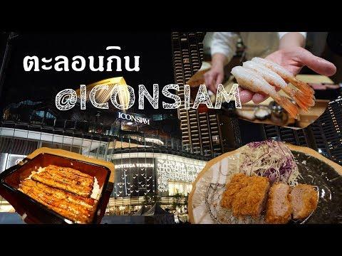 Hungry In ICONSIAM กินร้านอาหารเปิดใหม่ซิงๆที่ Siam Takashimaya ไม่อิ่มไม่หยุด