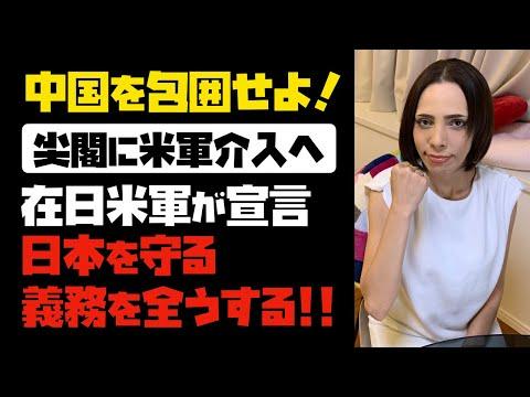 2020/08/02 【尖閣に米軍介入】在日米軍が「日本を守る義務を全うする」中国を包囲せよ!