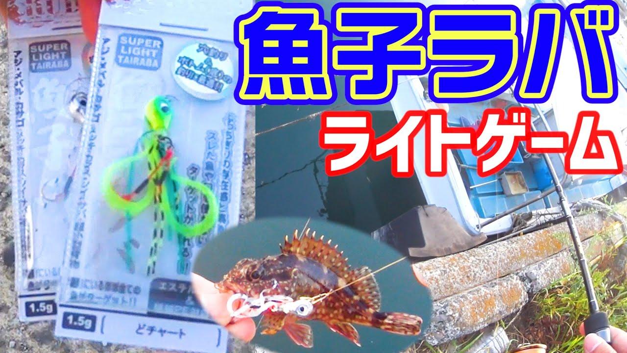 【メバリング】魚子ラバで昼夜ライトゲームしてみた!