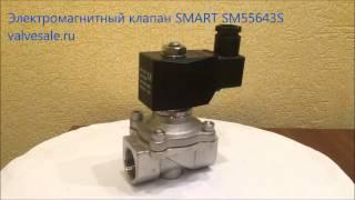 Электромагнитный клапан SMART SM55634S DN20(Электромагнитный клапан SMART SM55634S DN20 Универсальный нормально закрытый электромагнитный клапан SM5563S примен..., 2015-06-09T10:29:10.000Z)
