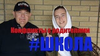 Актер сериала ШКОЛА и его папа о конфликтах подростков с родителями.