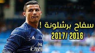 اهداف ومهارات كريستيانو رونالدو 2016/2017
