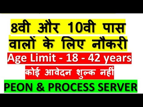 8th & 10th Pass Job || Peon & Process Server Post || No Form Fee || 18 to 42 Age Limit