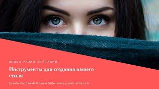 Елена Кравченко - Инструменты создания вашего стиля