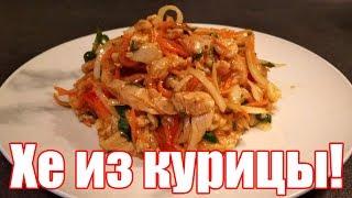 Хе из куриной грудки! Настоящий рецепт Хе из курицы по корейски! Очень остро!
