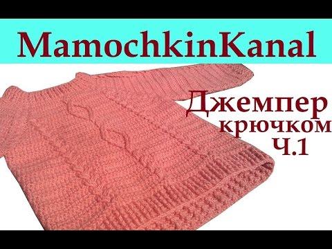 видео: Джемпер Пуловер крючком с косами, ромбами Росток Ч.1 crochet sweater