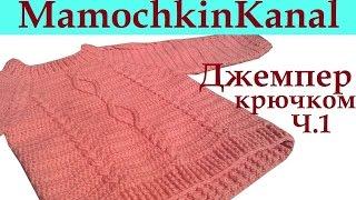 Джемпер Пуловер крючком с косами, ромбами Росток Ч.1 Crochet sweater