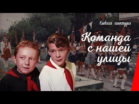 Команда с нашей улицы (1953) фильм смотреть онлайн