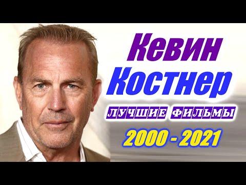 Download Кевин Костнер Лучшие фильмы с Кевином Костнером  2000 - 2021. Фильмография Kevin Costner movies.