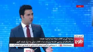 LEMAR NEWS 19 February 2018 / د لمر خبرونه ۱۳۹۶ د دلو ۳۰