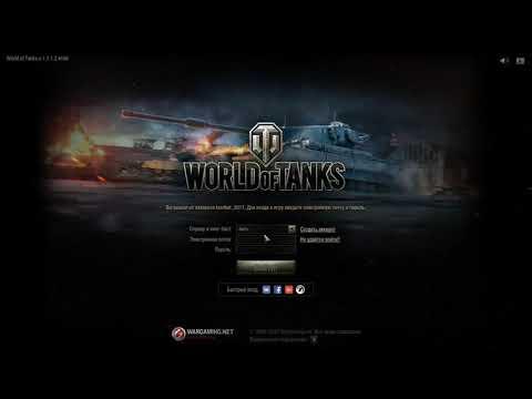 Как сменить аккаунт в World Of Tanks (WoT)