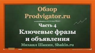 обзор Prodvigator.ru - часть 4. Ключевые фразы и объявления