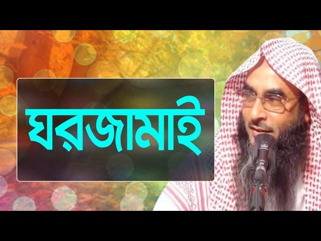 ইসলামে ঘরজামাই থাকার বিধান  By Sheikh Motiur Rahman Madani