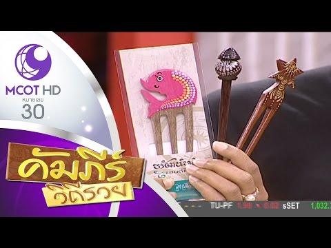 ย้อนหลัง คัมภีร์วิถีรวย (9 ม.ค.60) เปิดคัมภีร์ธุรกิจผลิตภัณฑ์ ไม้เพ้นท์ลาย   ช่อง 9 MCOT HD
