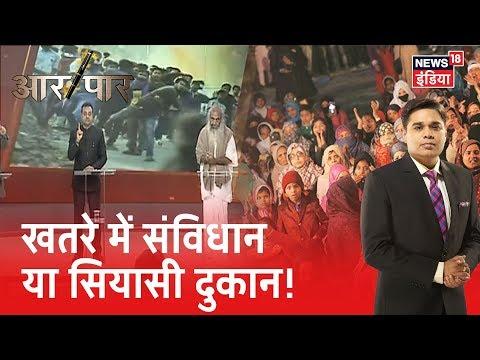 क्या संविधान की दुहाई देकर राजनीति हो रही है? |Aar Paar Amish Devgan