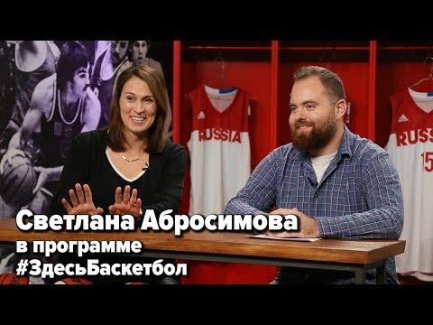 Светлана Абросимова в программе Здесь Баскетбол