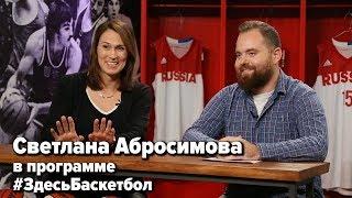 видео АБРОСИМОВА Светлана Олеговна