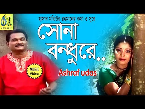 sona bandhu । ashraf udas । bangla new folk song