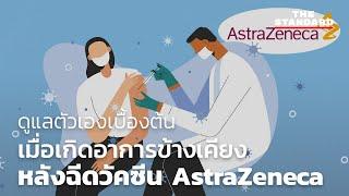 ดูแลตัวเองเบื้องต้นอย่างไรเมื่อเกิดอาการข้างเคียงหลังฉีดวัคซีน AstraZeneca