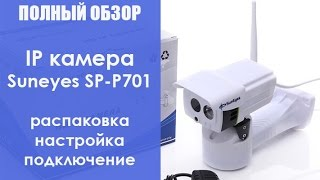 Полный обзор IP камеры Suneyes SP-P701 (настройка и подключение)