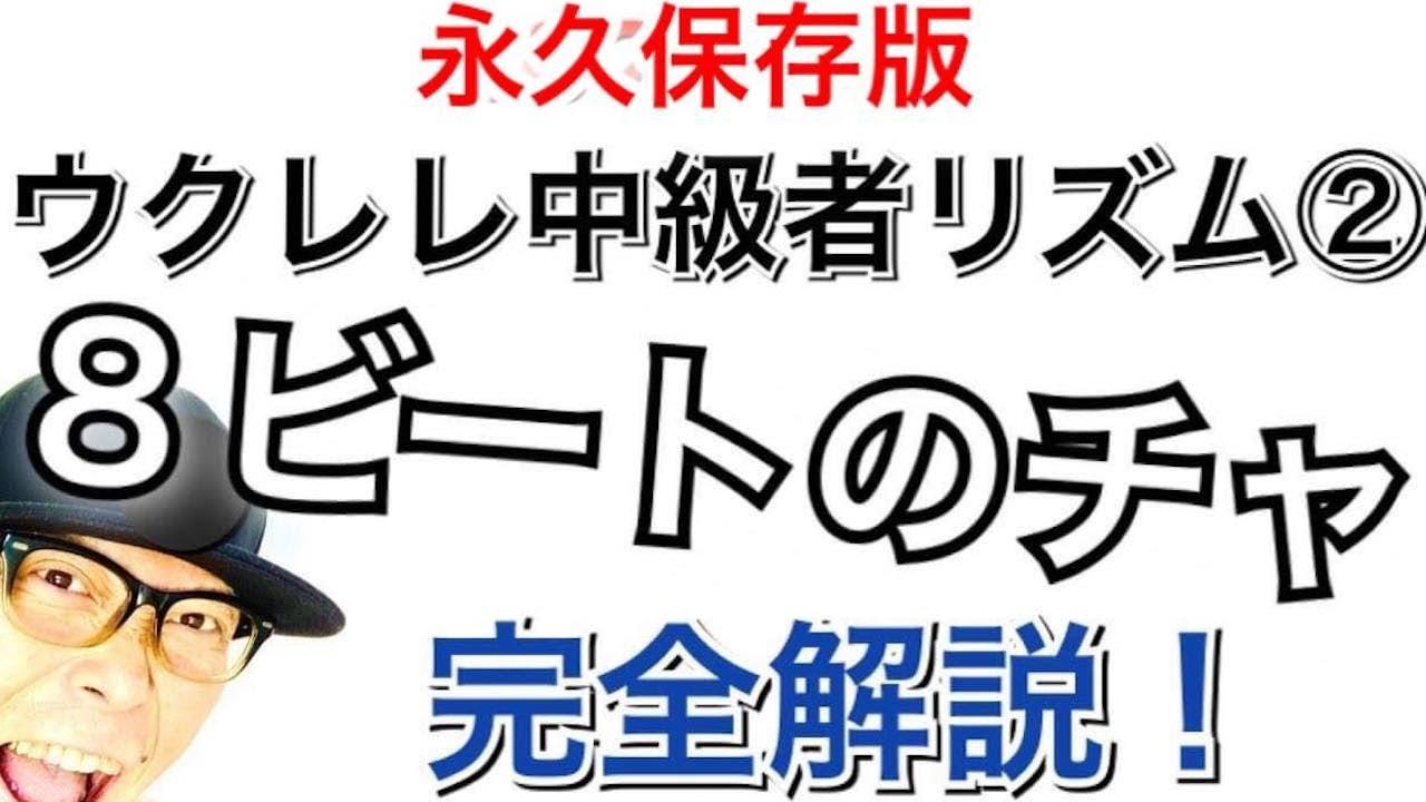 【2020年版】ウクレレ中級者リズム ②「8ビートのチャ!」完全解説!
