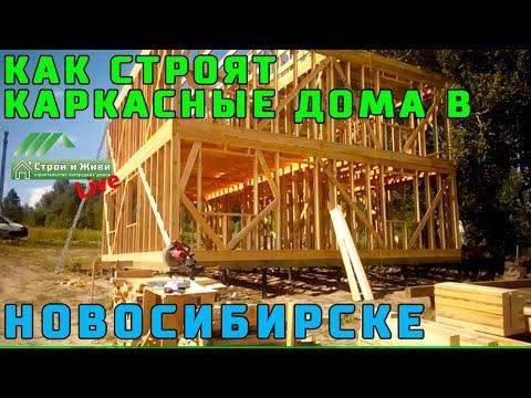 """Каркасный дом в Новосибирске от представителя компании """"Строй и Живи""""."""