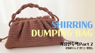 [뜨개가방]셔링 만두백 Part2 Dumpling Cl…