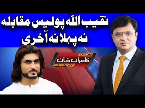 Naqeeb Ullah Police Muqabla Na Pehla Na Akhri - Dunya Kamran Khan Ke Sath