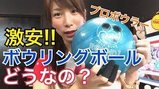 【コスパ最強】ラウンドワンのキャンペーンボール コントロールの練習に最適だった ボウリング
