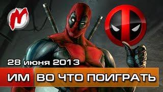 Во что поиграть на этой неделе? - 28 июня 2013 (Deadpool, Company of Heroes 2, Dark)