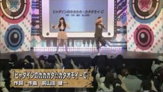 ヒャダイン ライブin秋葉原  「カカカタ☆カタオモイ-C」 thumbnail