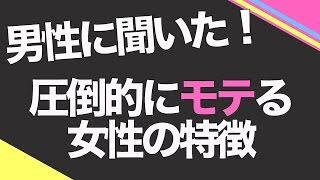 男が手放せない「愛されオトナ女子」になれる無料メール講座 →→http://b...
