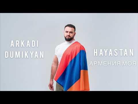 ARKADI DUMIKYAN - HAYASTAN - АРМЕНИЯ МОЯ