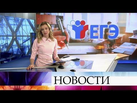 Выпуск новостей в 09:00 от 03.03.2020