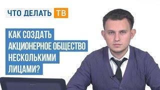 видео Акционерное общество (АО)