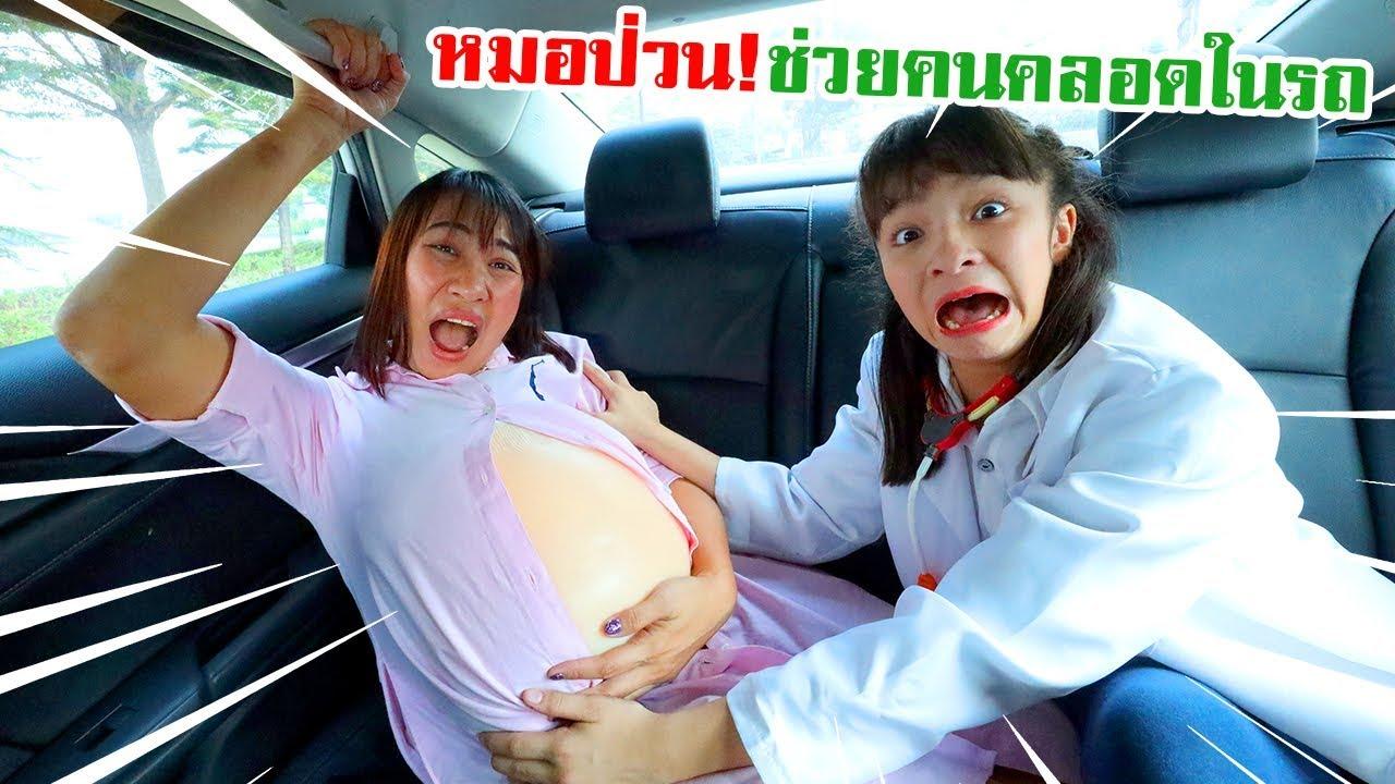 บรีแอนน่า | หมอป่วน!! 🤰❌🚗 ช่วยคนไข้คลอดลูกในรถ!! ละครสั้นสุดฮา!