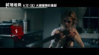 《弒婚遊戲》6.12(五) 大銀幕精彩重獻