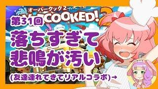第31回★【Overcooked2】落ちすぎて悲鳴が汚い料理ゲーム!part-2