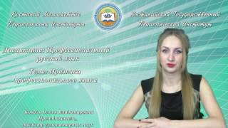 Коваль О. В. Признаки профессионального языка
