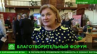 Первый Санкт-Петербургский международный благотворительный форум открылся в РНБ. НТВ