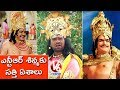 Bithiri Sathi Ravana Getup | Sathi Wants A Role In NTR Biopic Movie | Teenmaar News | V6 News