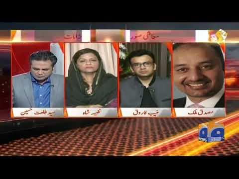 Naya Pakistan - 14-October-2017 - Geo News