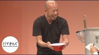 『バイきんぐ単独ライブ「クィーン」』 http://contentsleague.jp/bai-k...