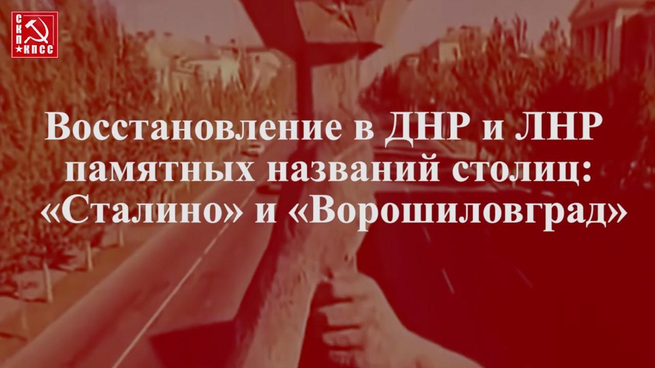 """Восстановление в ДНР и ЛНР памятных названий столиц: """"Сталино"""" и ..."""