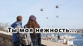 """Саундтрек к фильму """"Крым"""" - Ты моя нежность..."""