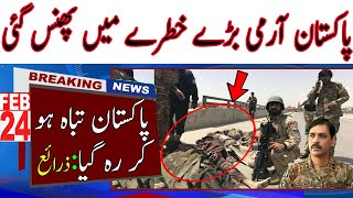 Indian UP Army Did Something Advance For Pakistan | ARY News Headlines Today | In Hindi Urdu