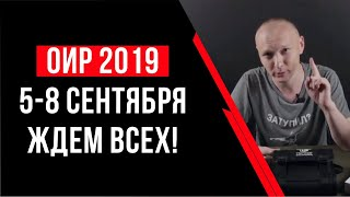 Приглашение на выставку «Охота и Рыболовство на Руси» 5-8 сентября.