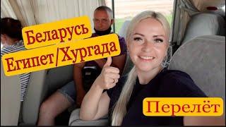 Отдых в Египте Беларусь Хургада 2021 границы отель атмосфера